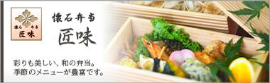 懐石弁当匠味ロゴ 7