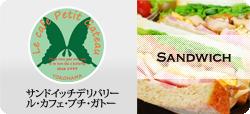 サンドイッチデリバリール・カフェ・プチ・ガトー
