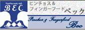 ピンチョス&フィンガーフード ベック中ロゴ
