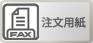 ケータリング&デリバリーFAX用紙ロゴ